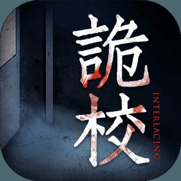 诡校谜谭 V1.0 安卓版