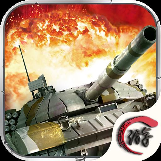 战场机器 V1.1.2 安卓版