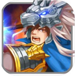 乱斗军团 V1.0.1 苹果版