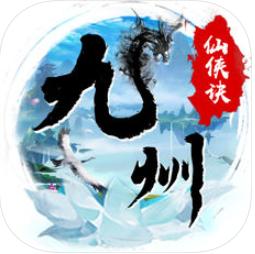 九州仙侠决V1.0 苹果版