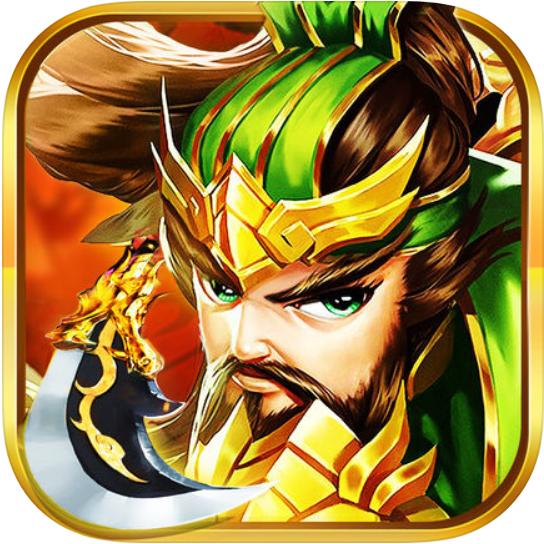 三国王者 V1.0 苹果版