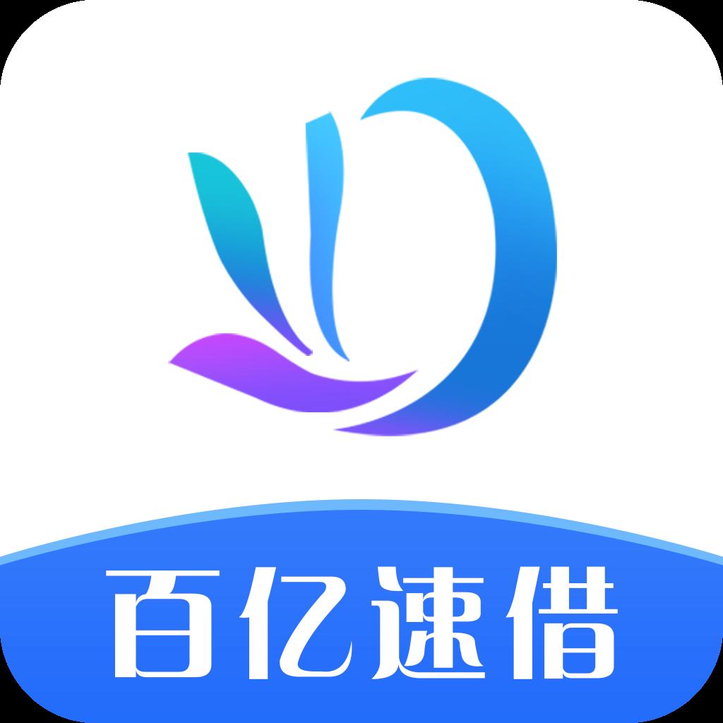 百亿速借 V1.0.3 苹果版