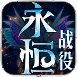 永恒战役 V1.0 苹果版