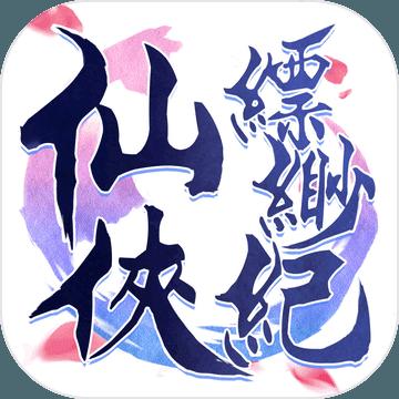 仙侠缥缈纪 V1.0 苹果版