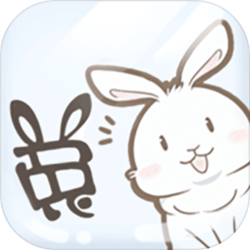 家有兔酱 V1.000.20180508 安卓版