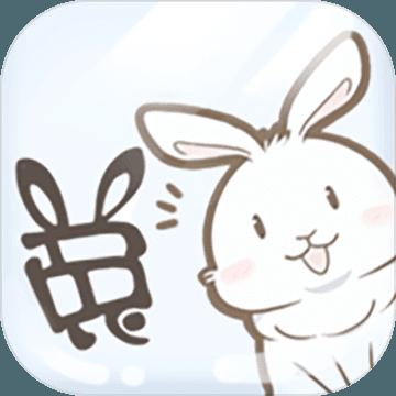 家有兔酱 V1.0 苹果版