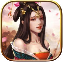 幻想三国传奇 V1.9.0000 苹果版