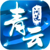 青云问诀 V1.0 苹果版