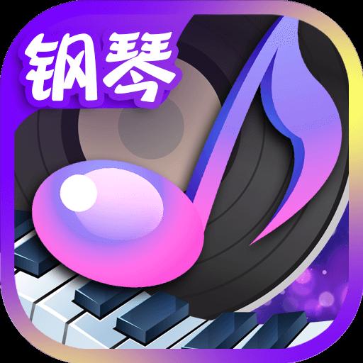 节奏钢琴大师 V1.3.1 安卓版
