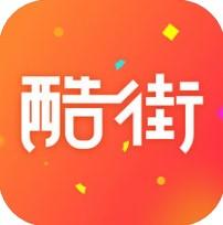 酷街 V4.5.1 安卓版