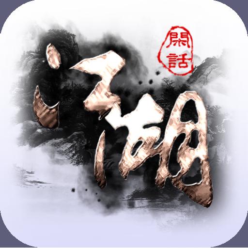闲话江湖V2.12 破解版