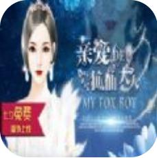 亲爱的狐仙大人 V1.0 安卓版
