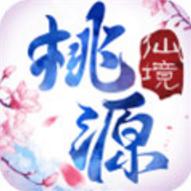 桃源仙境 V2.8.5 苹果版