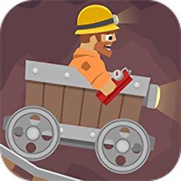 铁道矿车狂奔 V1.7.1 破解版