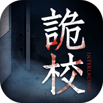 诡校谜谭 V1.0 苹果版