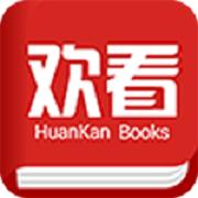 欢看小说 V3.1.7.9 安卓版