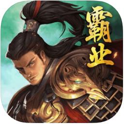 攻城三国之霸业 V1.0 苹果版