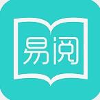 易阅小说 V1.0 安卓版