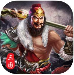 三国战意 V1.0 苹果版