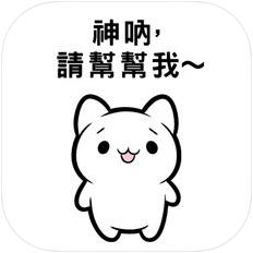 逃脱游戏神呐请帮帮我 V1.0 苹果版