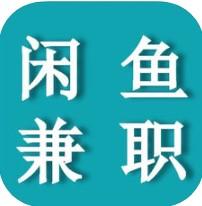闲鱼兼职 V1.2.0 苹果版