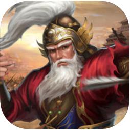 三国攻城传 V1.0.1 苹果版