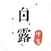 白露医馆 V2.4.5 安卓版