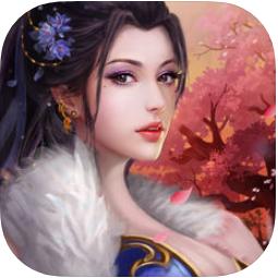 凡人修仙 V1.0 苹果版