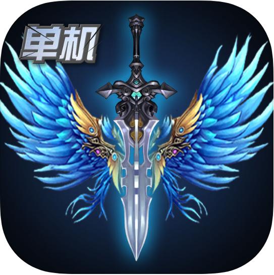 挂机大天使 V1.0.1 苹果版