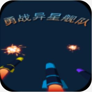 勇战异星舰队 V1.0 安卓版