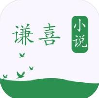 谦喜小说 V1.1 苹果版