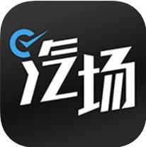 汽场 V1.2.4 安卓版