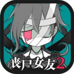 丧尸女友2 V1.4.3 破解版