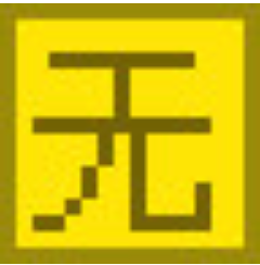 无限电脑跑分测试工具 V1.0 绿色版