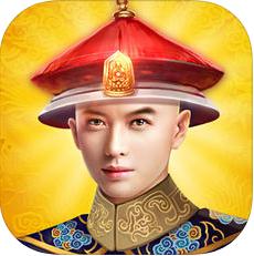 大清帝王 V1.0 苹果版