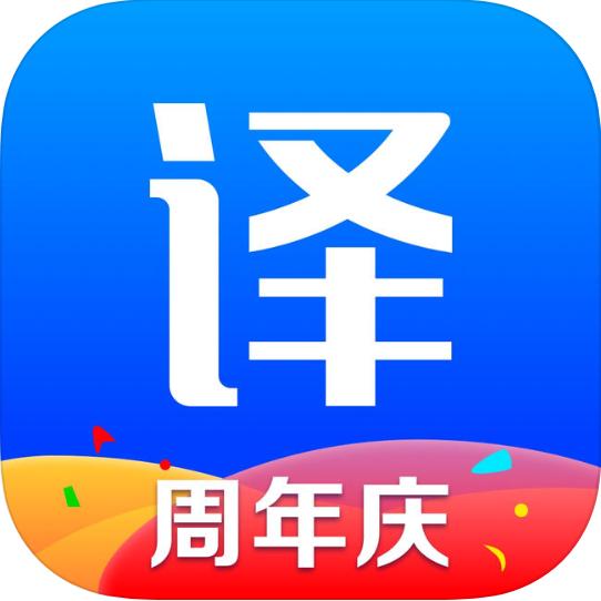 翻译狗 V3.1.0 苹果版