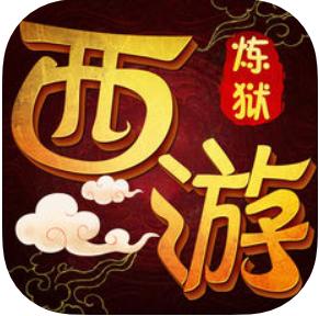 炼狱西游 V1.0 苹果版