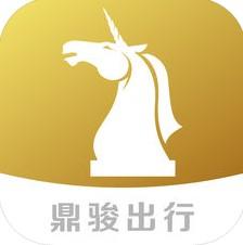 鼎骏出行 V1.2.11 苹果版