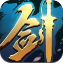 一剑永恒全智能挂机辅助 V2.0.8 免费版