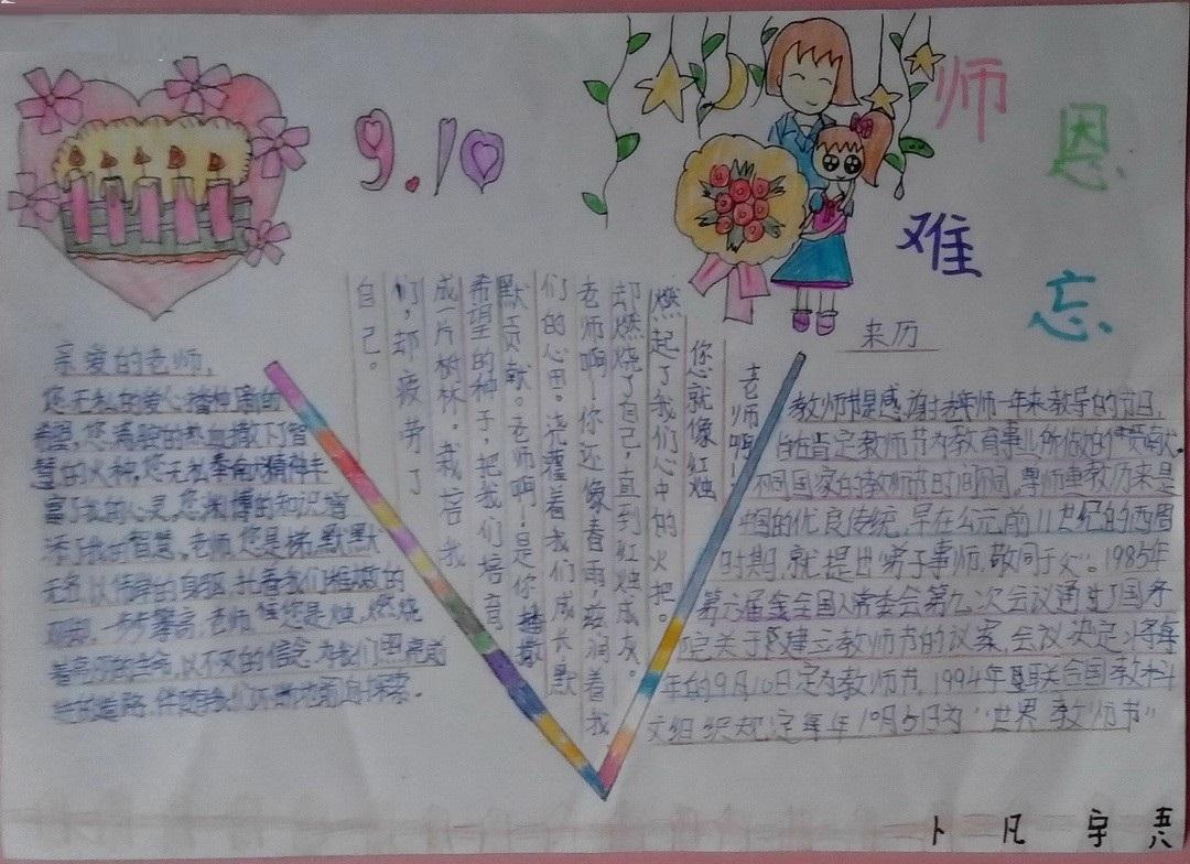2018教师节手抄报