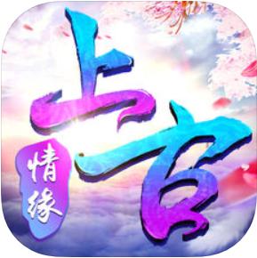 上古情缘 V1.0 苹果版