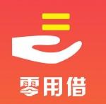 零用借贷款App下载|零用借贷款安卓版下载V1.0.2