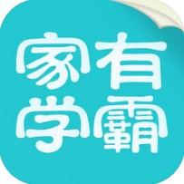 家有学霸 V3.40.4 苹果版