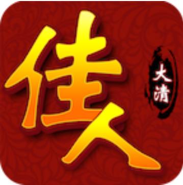 大清佳人 V1.1.1 安卓版