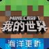 我的世界 V1.7.5 中文版