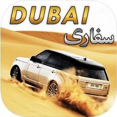 迪拜沙漠野生动物园汽车漂移 V1.9 iOS版
