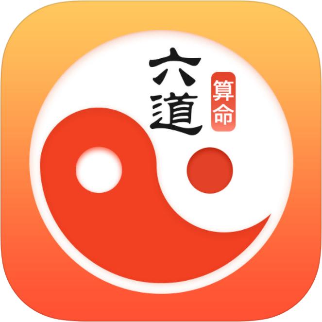六道算命 V2.05 苹果版