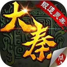 大秦风云录 V1.9.10 苹果版