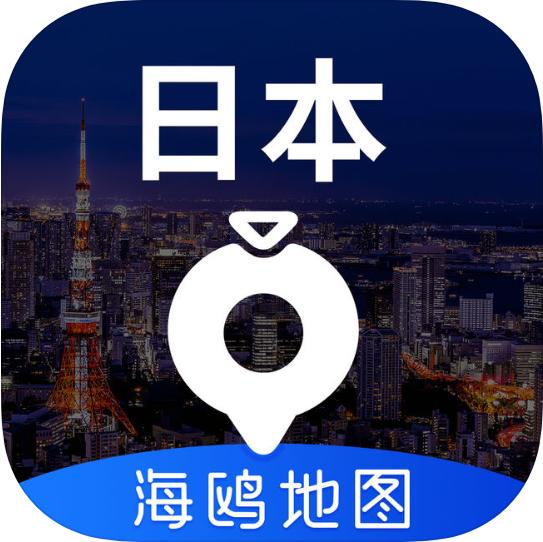 日本地图 V3.0.0 苹果版
