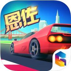 疾风飞车世界 V2.7 iOS版